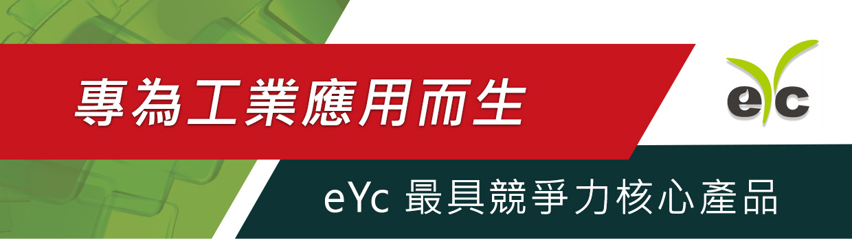 eyc-industrial-products_zh-tw__01.jpg